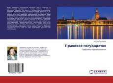 Bookcover of Правовое государство