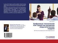 Couverture de Цифровые технологии как средство развития педагогических кадров