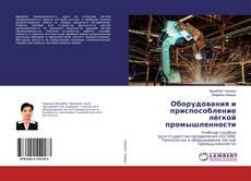 Обложка Оборудования и приспособление лёгкой промышленности