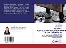Portada del libro de Основы метрологии,стандартизации и сертификации