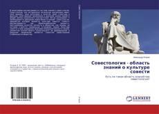 Совестология - область знаний о культуре совести kitap kapağı