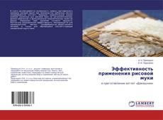 Обложка Эффективность применения рисовой муки