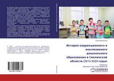 Обложка История коррекционного и инклюзивного дошкольного образования в Cмоленской области (2013-2020 годы)