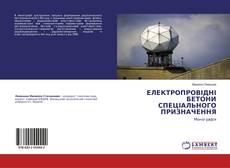 Bookcover of ЕЛЕКТРОПРОВІДНІ БЕТОНИ СПЕЦІАЛЬНОГО ПРИЗНАЧЕННЯ