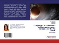 "Bookcover of Структура и семантика фразеологизмов с лексемами ""бог"" и ""чёрт"""