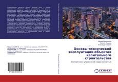 Основы технической эксплуатации объектов капитального строительства kitap kapağı