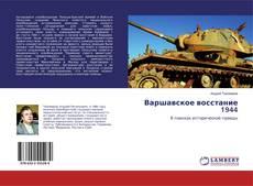 Bookcover of Варшавское восстание 1944