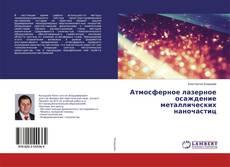 Bookcover of Атмосферное лазерное осаждение металлических наночастиц