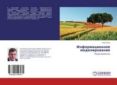 Capa do livro de Информационное моделирование
