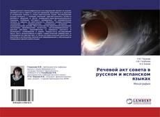 Copertina di Речевой акт совета в русском и испанском языках