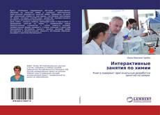 Интерактивные занятия по химии kitap kapağı