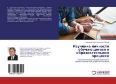 Couverture de Изучение личности обучающегося в образовательном процессе