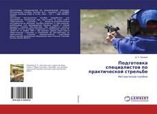 Подготовка специалистов по практической стрельбе kitap kapağı