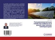 Bookcover of Гальваномагнитные свойства кобальта и рения при низких температурах