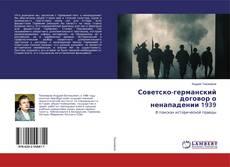 Buchcover von Советско-германский договор о ненападении 1939