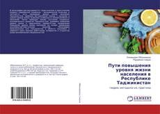 Capa do livro de Пути повышения уровня жизни населения в Республике Таджикистан