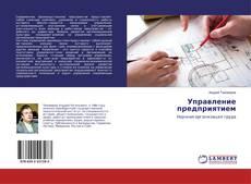 Bookcover of Управление предприятием