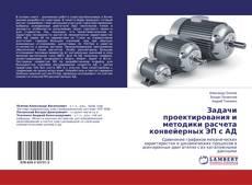Bookcover of Задачи проектирования и методики расчета конвейерных ЭП с АД