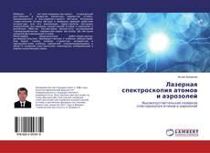 Bookcover of Лазерная спектроскопия атомов и аэрозолей