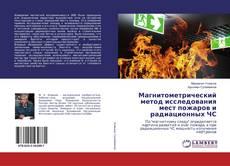 Обложка Магнитометрический метод исследования мест пожаров и радиационных ЧС