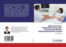 Bookcover of Диагностика беременности при внутриутробном инфицировании плода