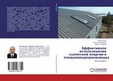 Bookcover of Эффективное использование солнечной энергии в плодоовощехранилищах