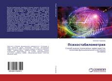 Bookcover of Психостабилометрия