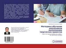 Couverture de Методика обучения школьников выполнению творческих проектов