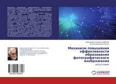 Bookcover of Механизм повышения эффективности образования фотографического изображения