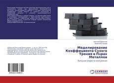 Bookcover of Моделирование Коэффициента Сухого Трения в Пáрах Металлов