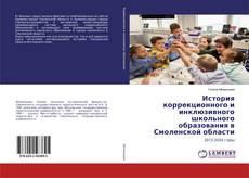 Обложка История коррекционного и инклюзивного школьного образования в Смоленской области