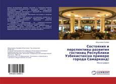 Bookcover of Состояния и перспективы развития гостиниц Республики Узбекистан(на примере города Самарканд)