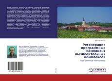 Buchcover von Регенерация программных компонент вычислительных комплексов