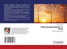 Bookcover of Электродинамика 21 века