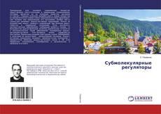 Bookcover of Субмолекулярные регуляторы