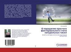 Bookcover of О парадигме простого факториального счета натуральных чисел