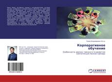 Bookcover of Корпоративное обучение