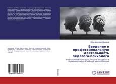 Couverture de Введение в профессиональную деятельность педагога-психолога