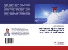 Capa do livro de Методика применения локальной нагрузки в подготовке лыжников