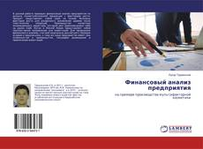 Обложка Финансовый анализ предприятия