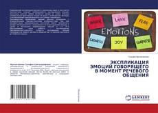 ЭКСПЛИКАЦИЯ ЭМОЦИЙ ГОВОРЯЩЕГО В МОМЕНТ РЕЧЕВОГО ОБЩЕНИЯ kitap kapağı