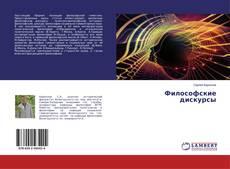 Философские дискурсы的封面