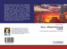 Bookcover of Русь: общественный строй