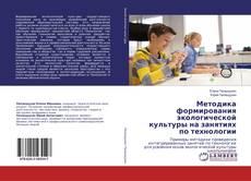 Bookcover of Методика формирования экологической культуры на занятиях по технологии