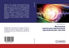 Bookcover of Фотоника светочувствительных органических систем