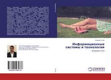 Copertina di Информационные системы и технологии
