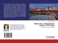 Bookcover of Визит Н. С. Хрущева в США в 1959 году