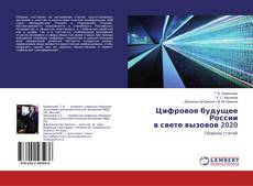 Bookcover of Цифровое будущее России в свете вызовов 2020