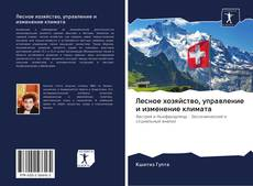 Bookcover of Лесное хозяйство, управление и изменение климата