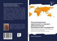 Portada del libro de Постколониальная идентичность и процесс демократизации южноазиатские государства